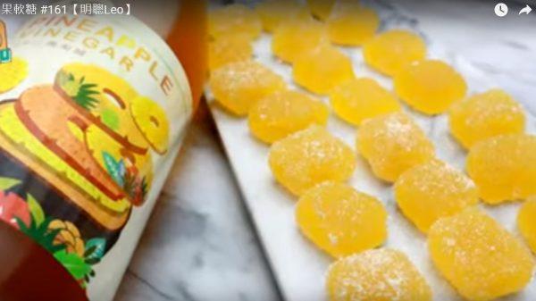 凤梨法式鲜果软糖 入口即化(视频)