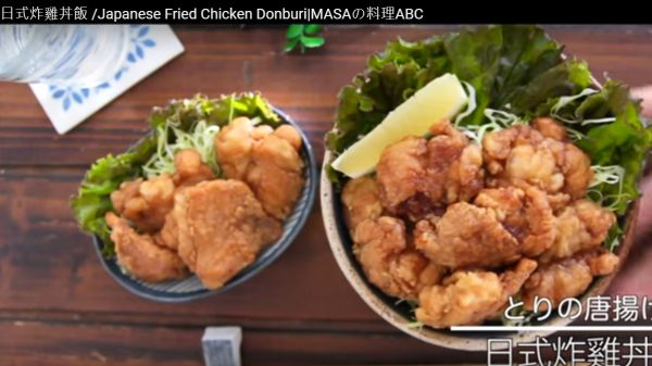 日式炸雞丼飯 簡單快速(視頻)
