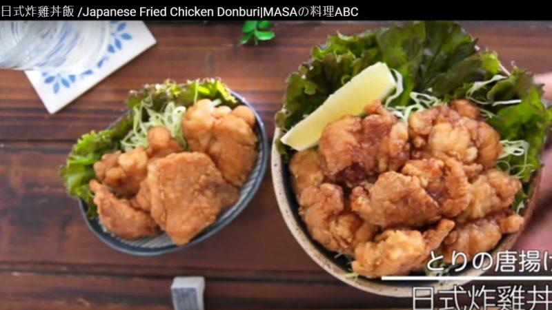 日式炸鸡丼饭 简单快速(视频)