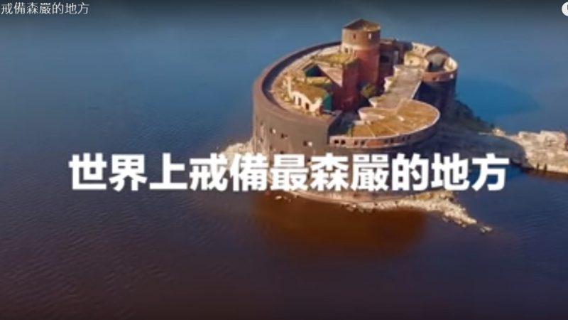 世界上戒备最森严的地方(视频)