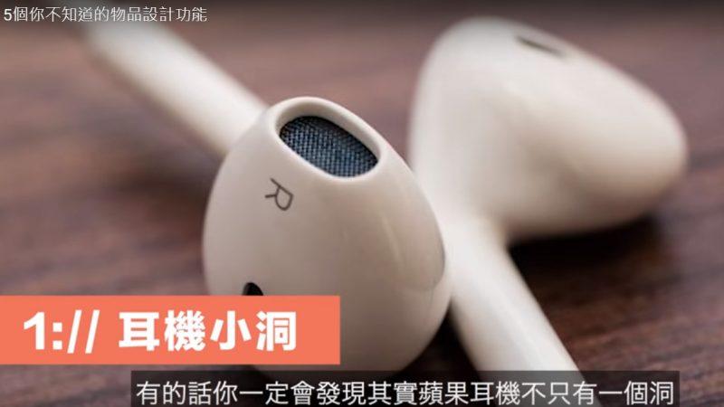 5个你不知道的物品设计功能 耳机多出的小洞是做什么用的(视频)