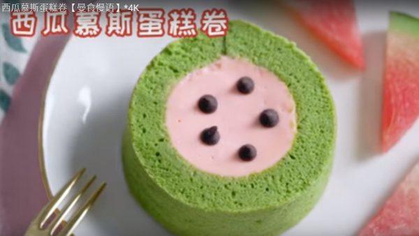 西瓜慕斯蛋糕卷 清新的抹茶味(视频)