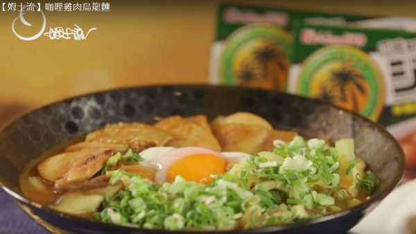咖喱鸡肉乌龙面(视频)