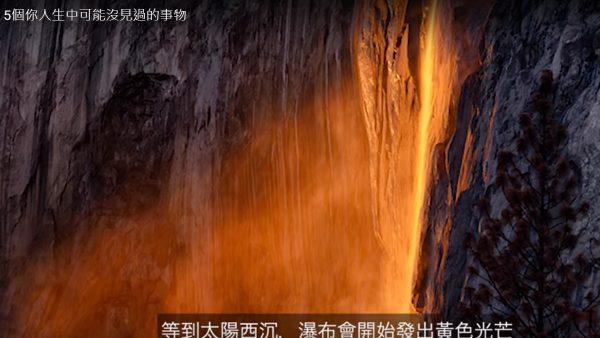 火瀑布 你可能没见过的事物(视频)