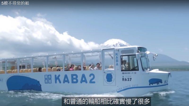 在水中行走的巴士 5大奇特的船(视频)