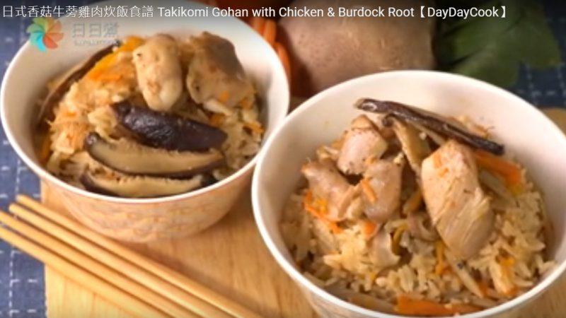日式香菇牛蒡鸡肉炊饭 1分钟学会(视频)