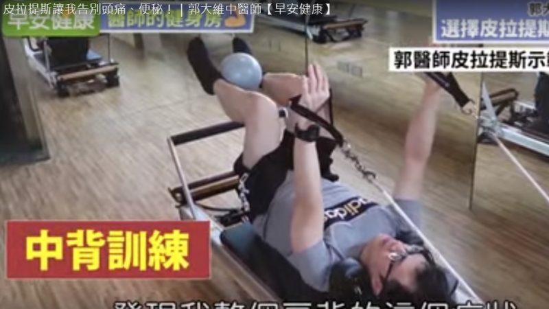 姿势不良导致头痛、便秘 中医师教你改善(视频)