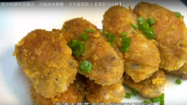 金沙鸡翅 咸香酥脆(视频)