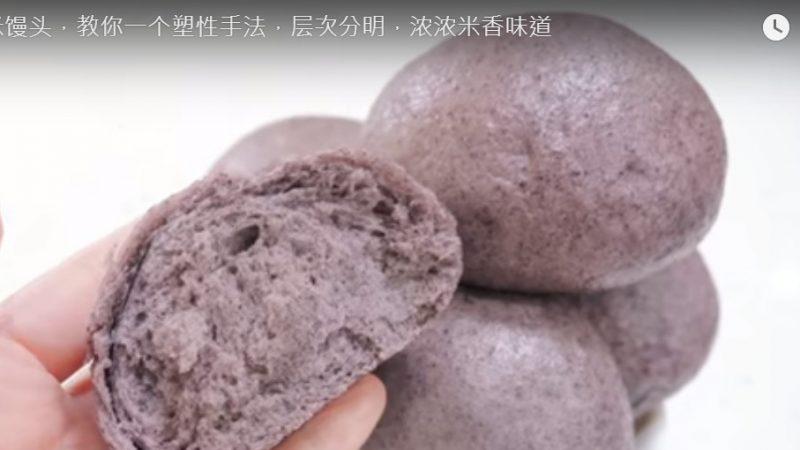 黑米饅頭 濃濃米香味(視頻)