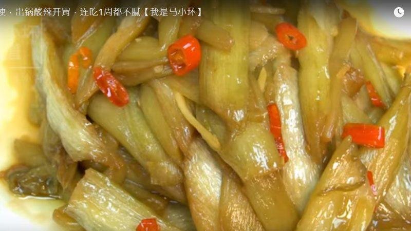 酸辣芋梗 美味开胃小菜 比肉还香(视频)