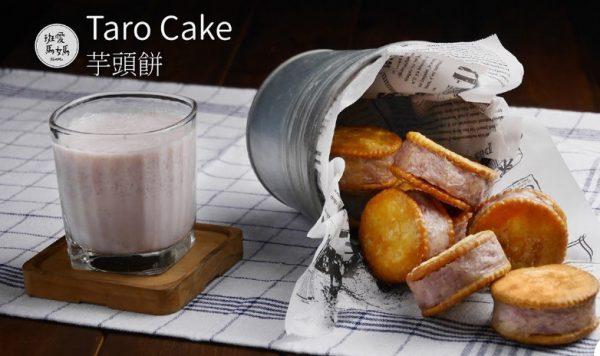 经典古早味芋头饼 外酥内软(视频)