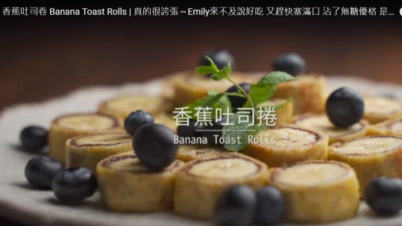 香蕉吐司卷 做法簡單又美味(視頻)