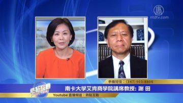 【热点互动】中国经济增长30年最低:贸易战是主要推手?