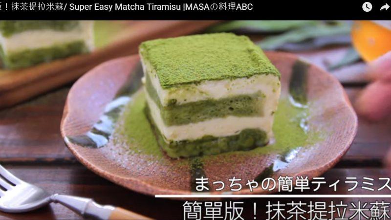 抹茶提拉米苏蛋糕 抹茶香味超级清爽(视频)