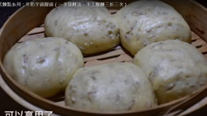 牛奶芋頭黑糖饅頭(視頻)