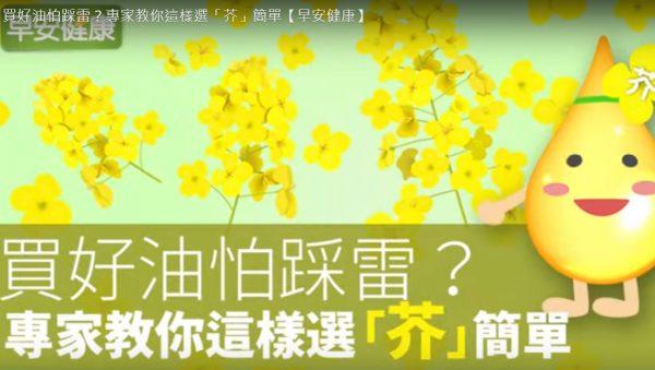 芥花油 植物油中的佼佼者 专家教你这样选(视频)