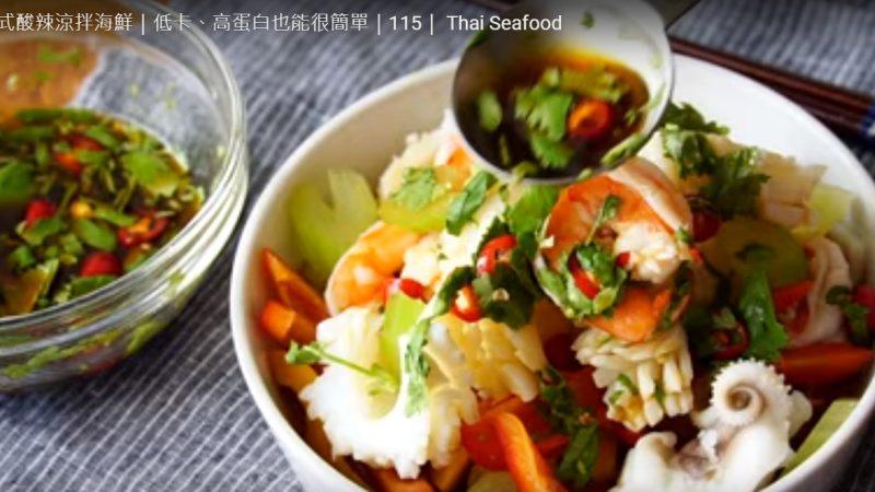 泰式酸辣凉拌海鲜 做法很简单(视频)