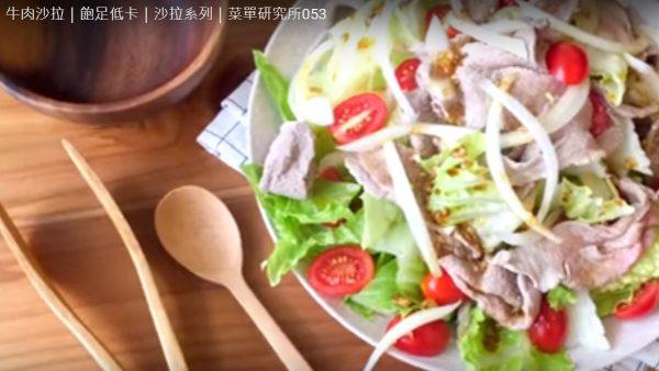 牛肉沙拉 健康低卡(视频)
