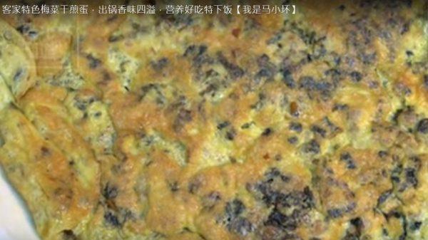 梅菜干煎蛋 营养美味(视频)
