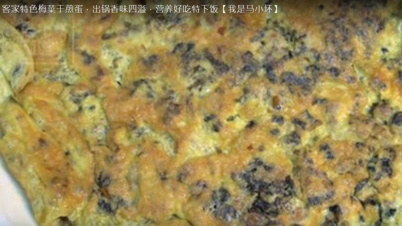 梅菜乾煎蛋 營養美味(視頻)