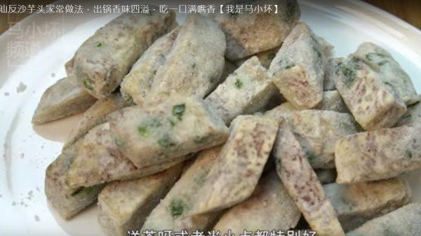 反沙芋头 香味四溢(视频)