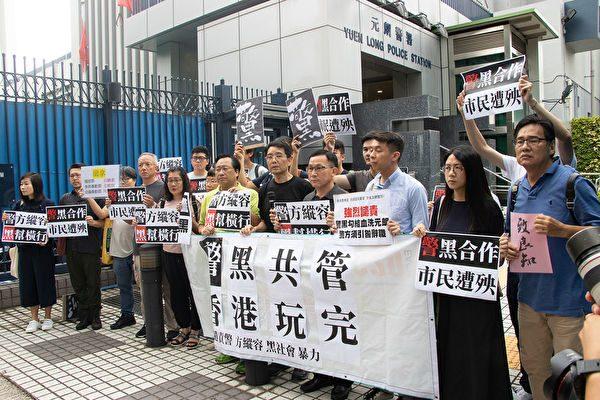 袁斌:黑道暴徒豈能嚇住反送中的香港人民