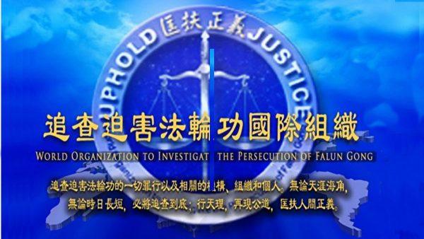 347篇追查报告 中共迫害法轮功证据确凿