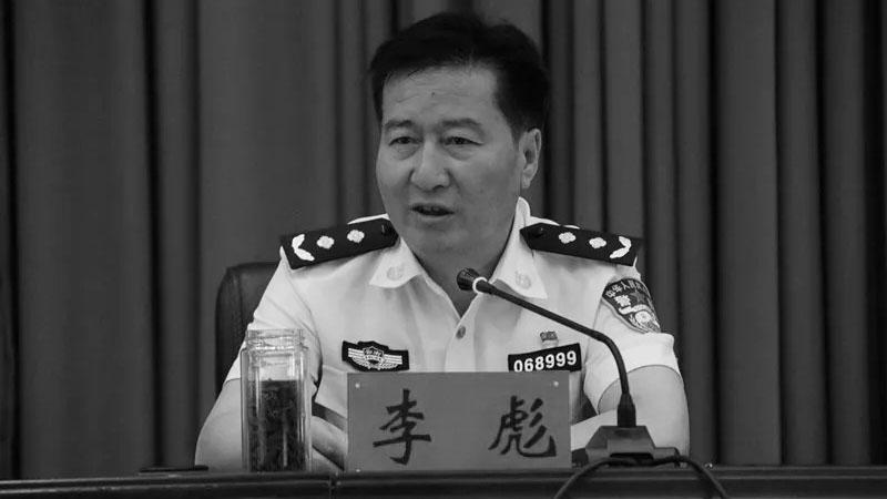 中共政法系持续震荡 云南公安局长李彪被逮捕