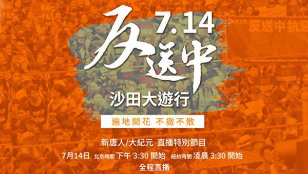 【直播回放】反送中 香港7.14沙田游行