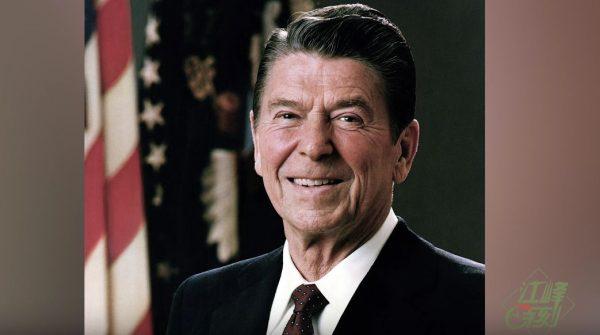 【江峰时刻】美国红色间谍(下):前苏联间谍的自传改变了里根总统的立场