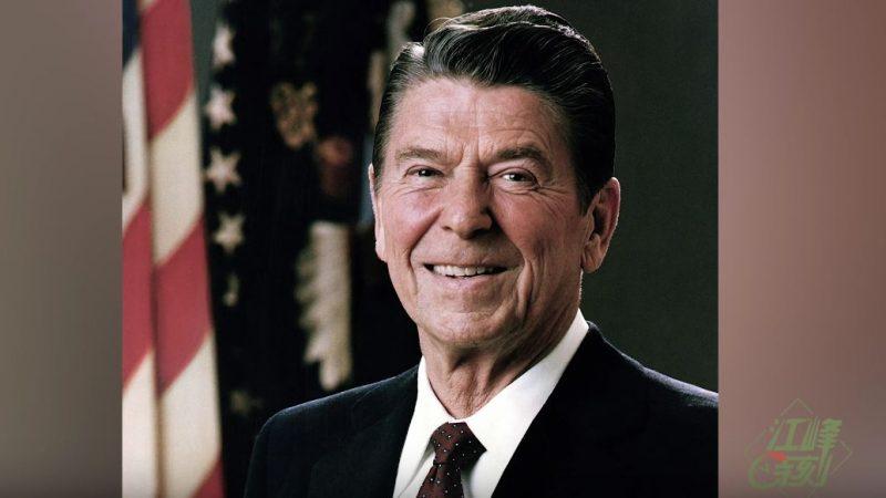 【江峰時刻】美國紅色間諜(下):前蘇聯間諜的自傳改變了里根總統的立場