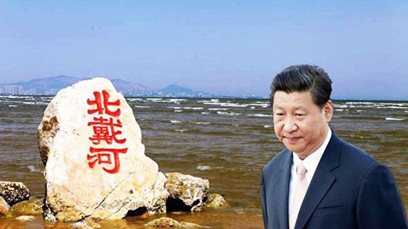 北戴河保衛習近平?台媒:北京已無暇顧及蔡英文