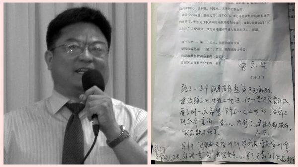 河南官方牧师跳楼自杀 遗书揭中共黑幕