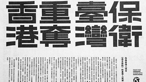港人告诫台湾 勿信中共任何承诺