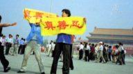 法轮功反迫害20周年 前中国空军军官诉经历