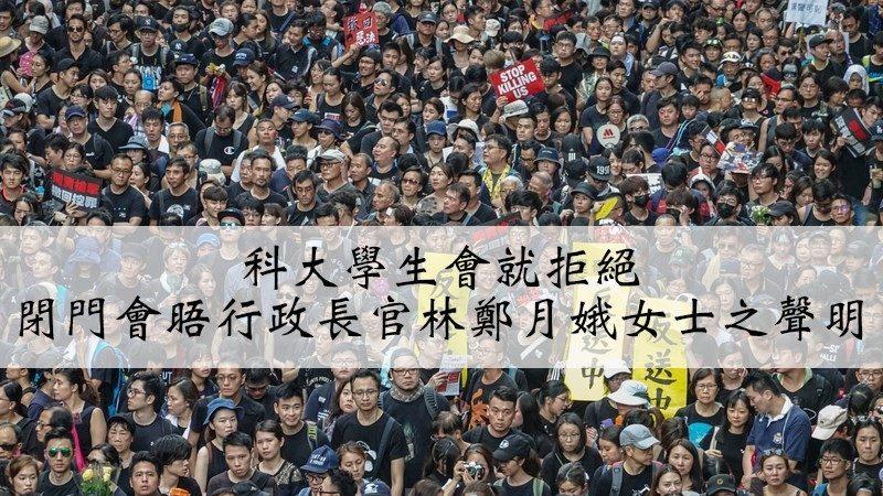 林鄭欲開「閉門會」解困 港大學生會拒絕