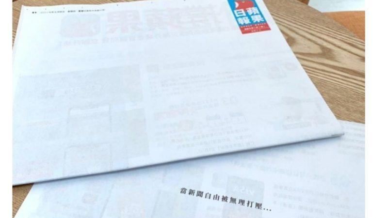 港媒空白头版 抗议港府打压新闻自由