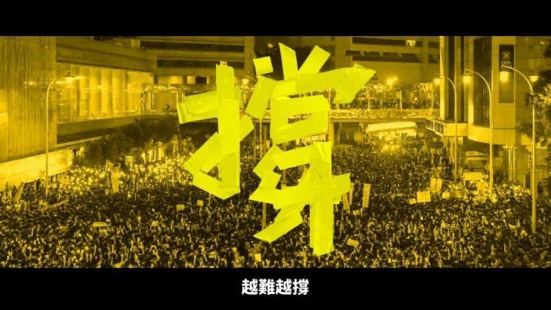 港台歌手声援七一游行 联唱《撑》歌词震憾(视频)