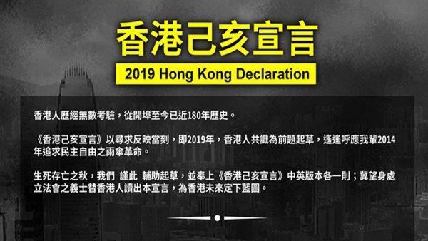 《香港己亥宣言》(中英文)