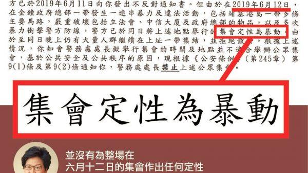 """不满港府""""谎言治港"""" 民阵曝港警定性""""612暴动""""公文"""