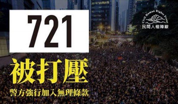 港721大遊行被強令改線 民陣質疑港府「引誘點火」