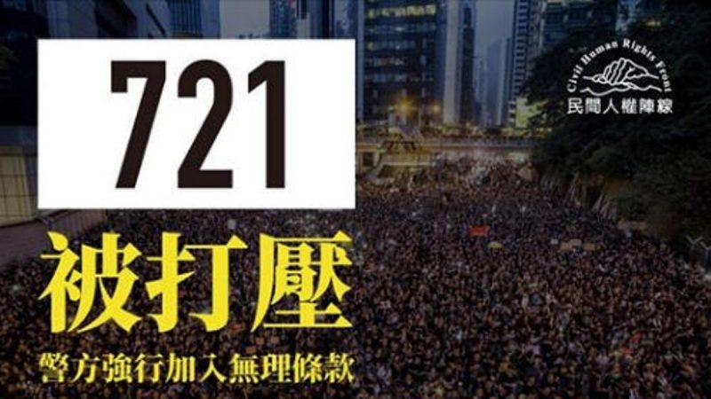 """港721大游行被强令改线 民阵质疑港府""""引诱点火"""""""