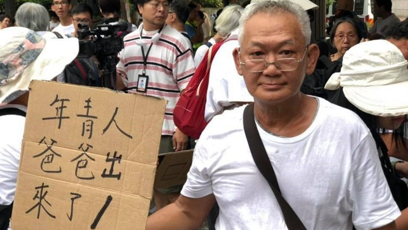 9千香港老人反送中:年青人,爸爸出来了!