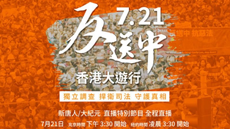 【直播回放】反送中 香港721大游行