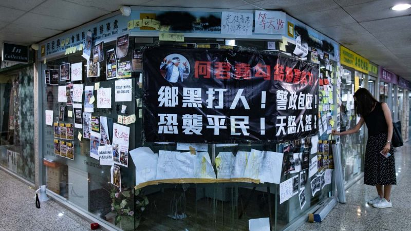 元朗暴徒袭市民震撼各界 亲中总商会亦发声:撤回条例