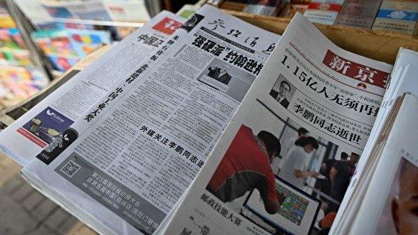周晓辉:李鹏追悼会高规格透露什么信息?
