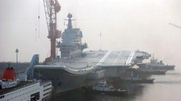 未达初始作战能力 传中共自制航母将缺席十一阅兵
