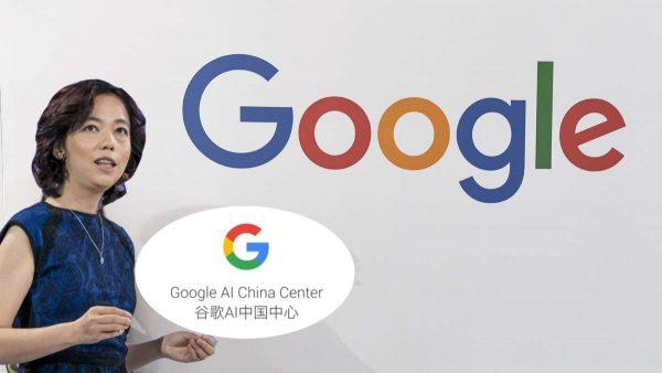 遊走中美之間 谷歌AI科學家李飛飛與中國夢