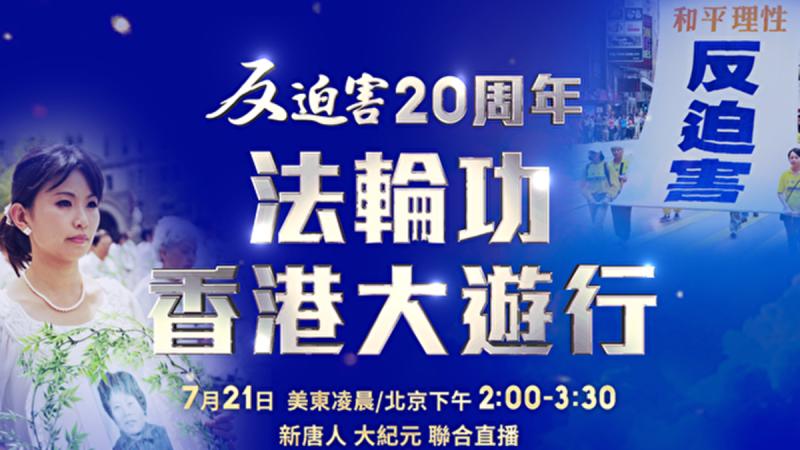 【直播回放】反迫害20年 香港法輪功大遊行