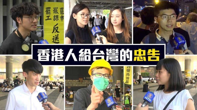 香港街訪:給台灣人的忠告?一國兩制的看法?